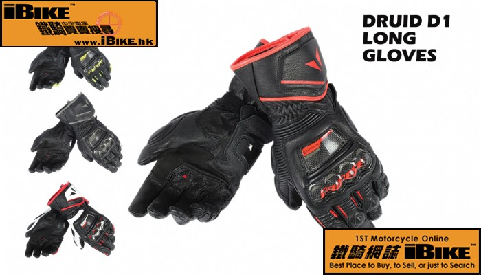 Dainese DRUID D1 LONG GLOVES 電單車