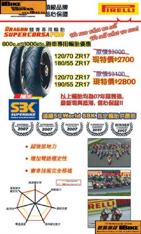 PIRELLI SC Pro 輪胎 (Dragon Supercorsa Pro Special Compound) 電單車