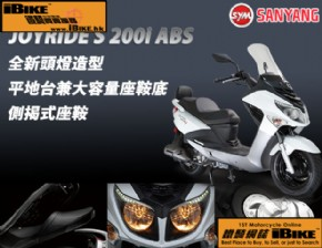 SYM 全新Super Joyride 200i ABS